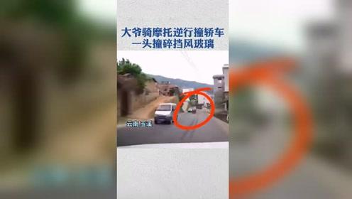 """云南一大爺騎三輪摩托車逆行撞轎車,一頭撞碎了擋風玻璃,人差點""""飛""""出來。這個教訓,夠慘痛!"""