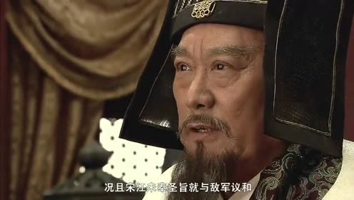 新水浒传:群臣就知扯人后腿,皇帝能否权衡态