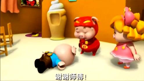 小猪找到猪猪侠,要做他的徒弟,猪猪侠提了一