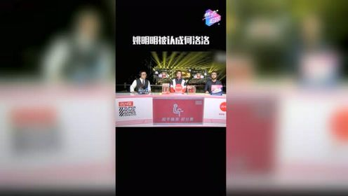 """大型社会死亡现场,《超新星运动会》姚明明被认成何洛洛""""欢迎UNINE的何洛洛""""!#热点追踪#"""