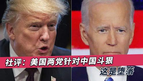 社评:美对华战略恶意不会消退,中国必须立足