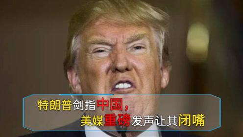 还在口出狂言针对中国!美媒重磅发声,说了句