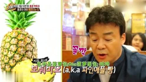 白钟元因为菠萝包怒喷导演无知:这还是美食节目吗,笑翻全场!