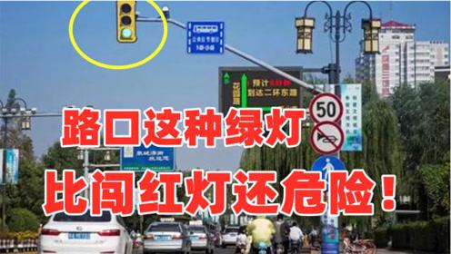 新手注意:路口这种绿灯比闯红灯还危险!很多人都中招,太危险了