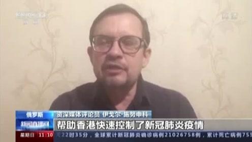 俄资深评论员:西方无权插手香港事务