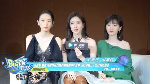 江疏影 、童瑶、 毛晓彤在线爆料剧里剧外小故事, 走心讲述三十岁女演员心态