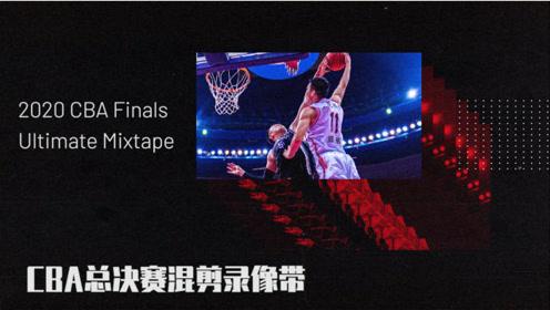 这才是中国篮球!回顾C*A2020总决赛爆燃瞬间