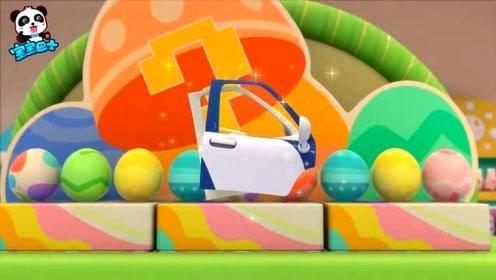宝宝巴士:宝宝们来猜彩蛋啊,看看彩蛋里有什么吧!