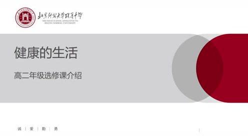 209406高二 视频 生物 刘欣、张茜 《健康的生活》
