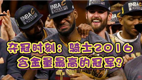 NBA夺冠时刻:骑士强势逆袭,10年来最具含金量冠军?