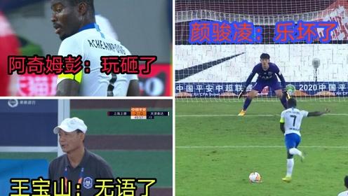 阿奇姆彭这点球踢的!颜骏凌:我可是国门