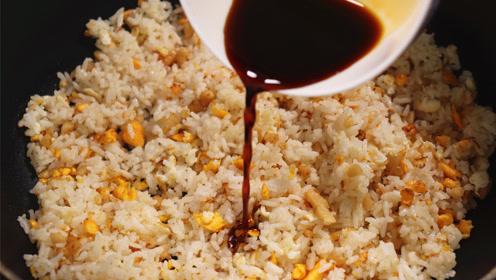 """厨师长教我一道""""酱油炒饭""""的家常做法,很多小技巧,太实用了!"""