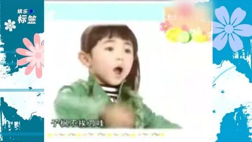 张子枫4岁视频曝光,原来小时候就这么可爱,太惹人喜欢了