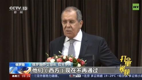 俄外长:西方霸权主义,违背世界多极化