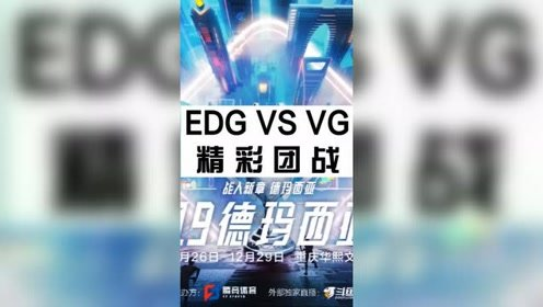 edg精彩团战集锦