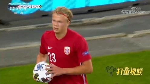 哈兰德破门挪威主场1-2不敌奥地利