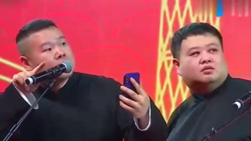 岳云鹏说相声视频连线张云雷失败,台下观众笑出声