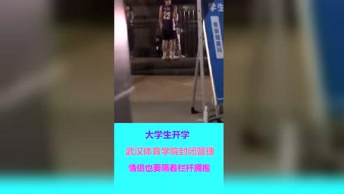 武汉体育学院封闭管理,也难挡情侣见面