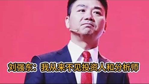 刘强东不见投资人和分析师的原因竟是这样