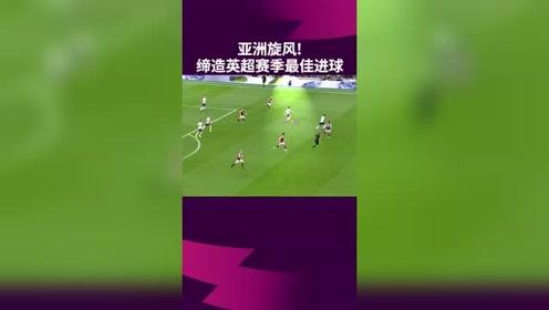70米狂奔,亚洲速度缔造2英超联赛最佳进球!