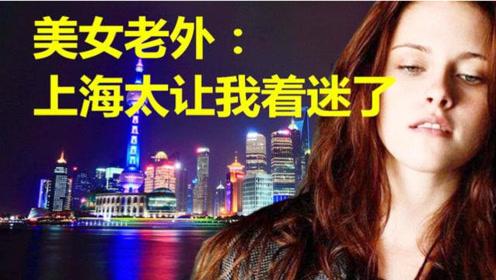 外国美女游中国上海,人生第一次登上这么高的摩天大楼,吓着了