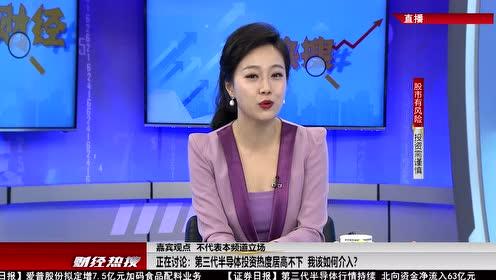 0910 财经热搜—半导体热度居高不下+汽车行业戴维斯双击