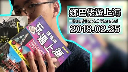 台湾小伙:自称乡巴佬进城游上海