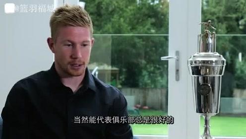 德布劳内:拿到英超赛季最佳球员是莫大的荣誉