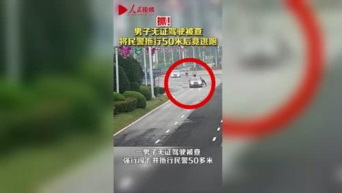 男子酒驾被吊销驾照仍开车上路,拖行交警50余米后弃车逃跑