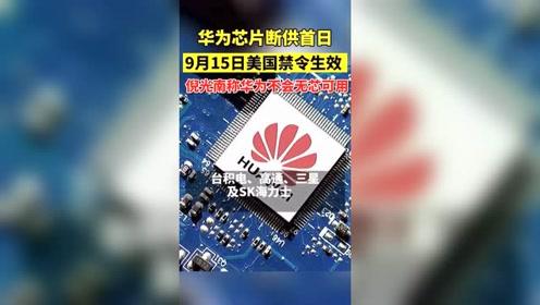 华为芯片断供首日:9月15日禁令生效,倪光南称华为不会无芯可用。