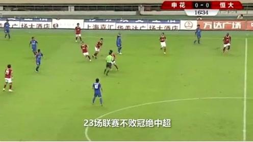 9年前,广州恒大2-0击败上海申花,首次升入中超便创造23场不败纪录!