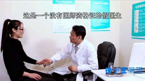 搞笑:美女去看病,流氓医生想掀开女子衣服听诊,最后两人晕倒了