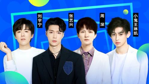 第36期TOP20丨周深再次夺冠!张艺兴刘宇宁高居前十