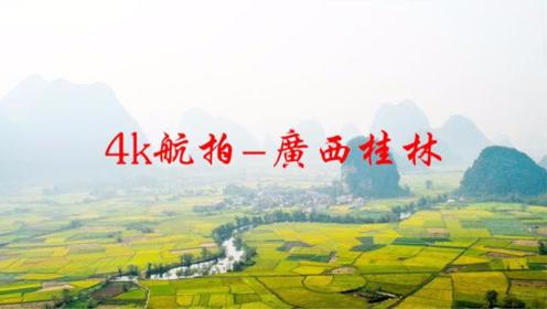 桂林旅游:4k航拍广西桂林田园风光,桂林山水甲天下名副其实