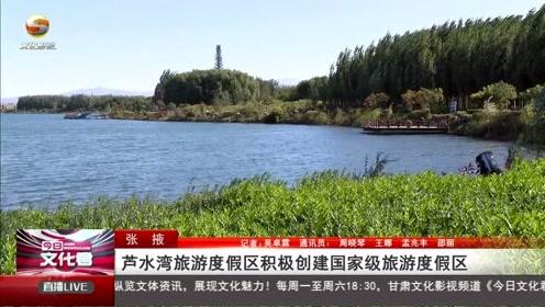 芦水湾旅游度假区积极创建国家级旅游度假区