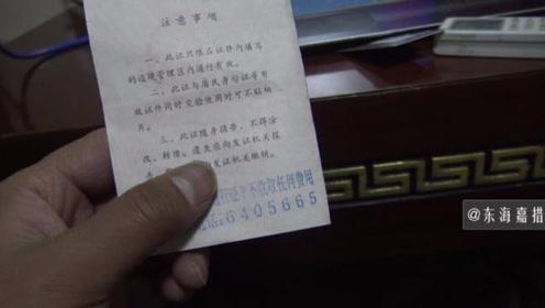 来西藏旅游注意这个证,否则有些地方无法去