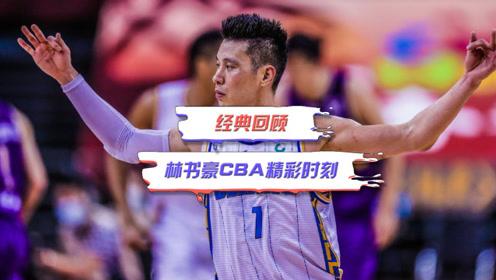 林书豪宣布告别CBA,继续追梦NBA!回顾林书豪CBA精彩时刻