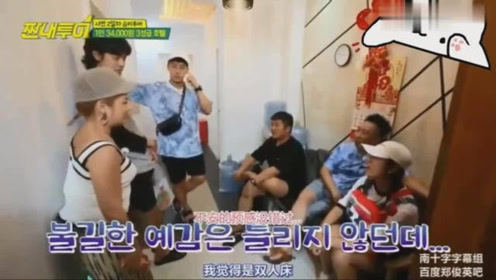 韩国人到厦门旅游,看到酒店很失望,打开门没想到意外惊喜