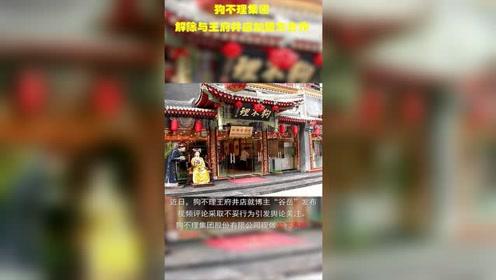 狗不理集团:解除与王府井店加盟方合作 #狗不理