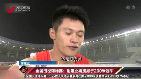 全国田径锦标赛:谢震业再揽男子200米冠军