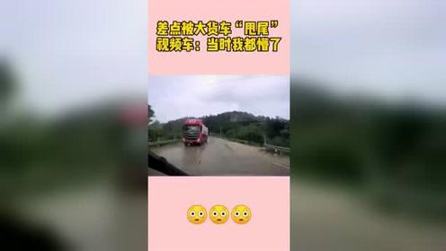 差点被大货车甩尾,视频车:当时我都懵了
