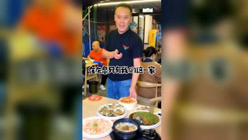 美食探店 在成都吃到最好吃的海鲜粥就在这!