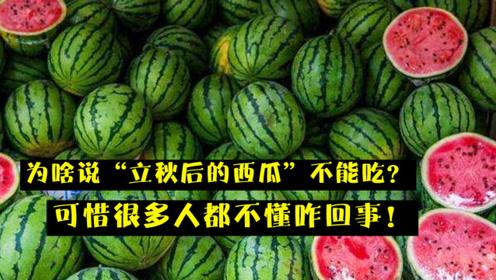 """为啥说""""立秋后的西瓜""""不能吃?很多人不懂咋回事,早清楚早受益"""