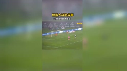 欧联资格赛12轮点球,踢出了欧冠决赛的感觉!