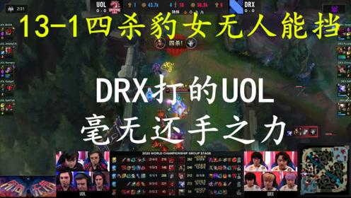 S10小组赛DRXvsUOL精彩集锦:13-1豹女无人能挡,实力差太多