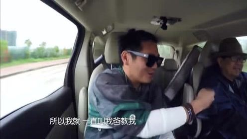 曹格回老家台山,车内学习台山话,遭老爸嫌弃