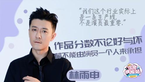 林雨申:我们这个行业其实是一条生产线,不是演员最重要