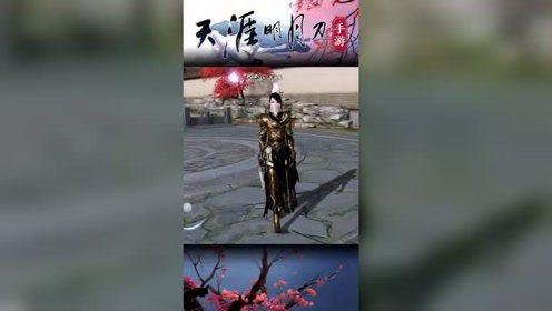 天涯明月刀手游:蛟龙时装展示,帝王霸气,谁与争锋!