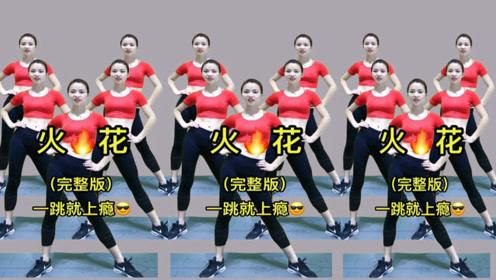 简单易学的减肥瘦身操,健身舞教学视频,最适合在家跳的减肥健身舞