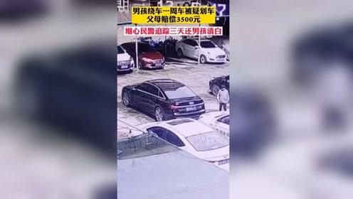 重庆一小孩绕车一周被疑划车,查看视频后父母也认了,赔了3500元